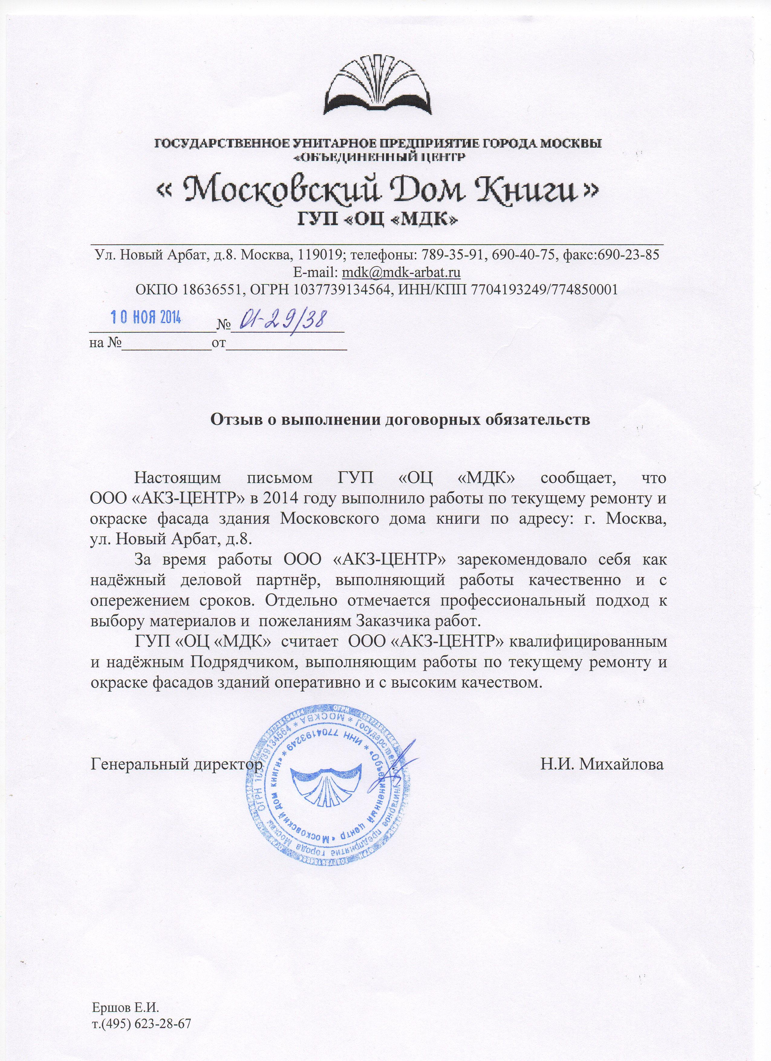 Рекомендательные письма в ООО АКЗ-ЦЕНТР