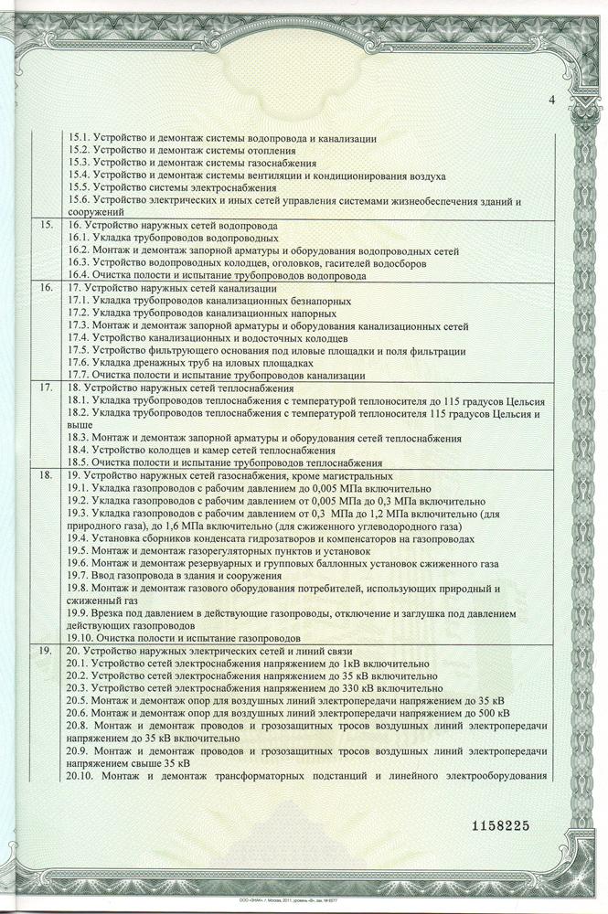 СРО ООО АКЗ-ЦЕНТР лист 4