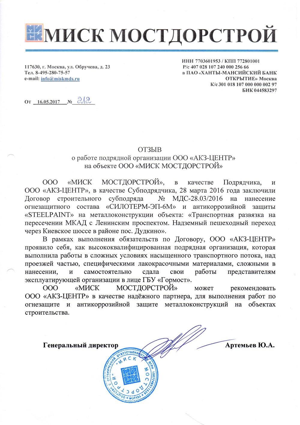 Рекомендательное письмо ООО МИСК МОСТДОРСТРОЙ