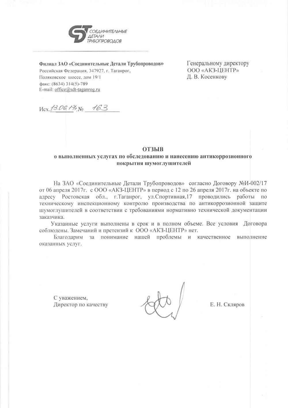 Рекомендательное письмо в ООО АКЗ-ЦЕНТР от ЗАО СДТ